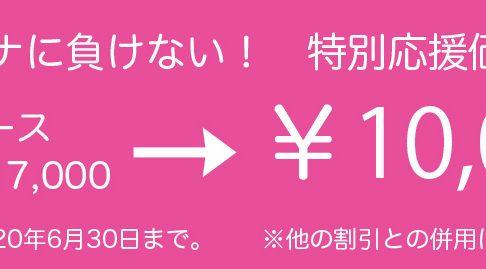 2020年6月末まで90分コース10000円。併用不可